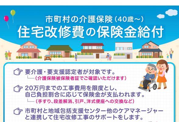【市町村の介護保険】住宅改修費の補助金申請のご相談承ります。