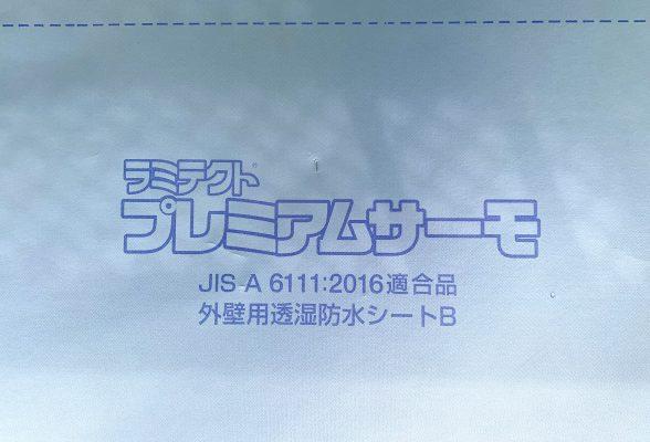 プレミアムサーモって何(?_?)