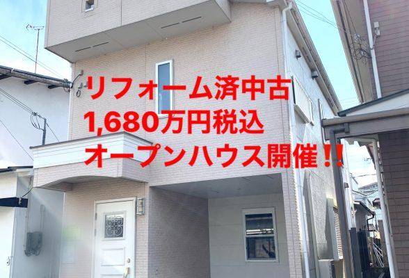 リフォーム済み中古戸建オープンハウス!