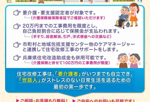 市町村の介護保険(40歳~)住宅改修費の保険金給付