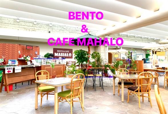 『BENTO&CAFE MAHALO』さんで食事‼