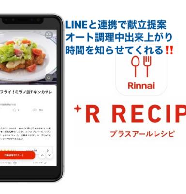 +R recipe‼